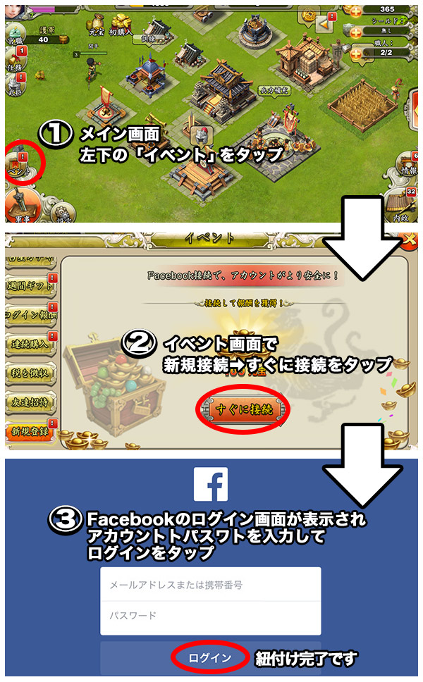 facebookrenkei01