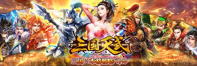 三国天武top 三国志×本格戦略バトル 香港NO1獲得のゲーム 日本上陸!!